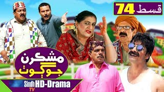 Mashkiran Jo Goth EP 74  Sindh TV Soap Serial  HD 1080p  SindhTVHD Drama