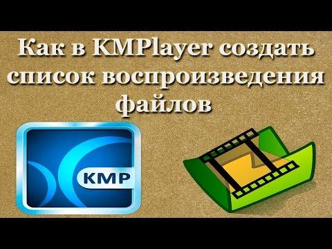 Как в KMPlayer создать список воcпроизведения файлов