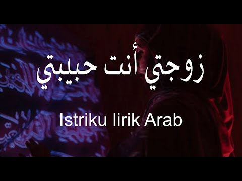 LAGU UNTUK ISTRIKU : BY Ahmed Bukhatir Zawjati My Wife With Arabic Lyrics   زوجتي