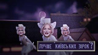 """Лучше Київських зірок. Из Новогодней сказки мюзикла """"Кошки-мышки в Голливуде"""""""