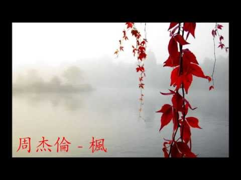 周杰倫 Jay Chou - 楓 Feng (Maple) Lyrics