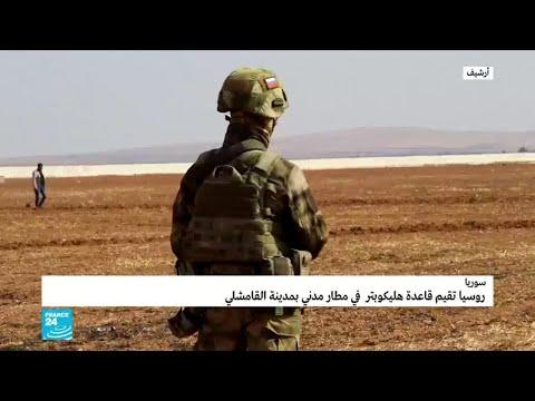 وزارة الدفاع الروسية تعلن إنشاء قاعدة هليكوبتر في القامشلي السورية  - نشر قبل 2 ساعة
