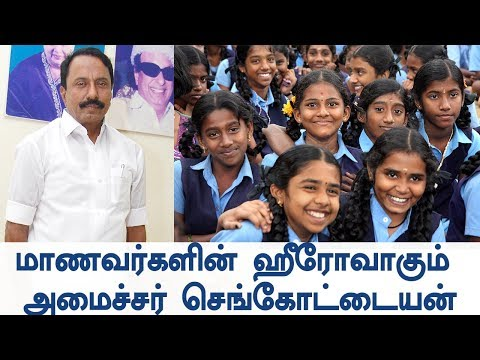 Education Minister Sengottaiyan's Announcements Are Expected To Shake TamilNadu   Oneindia Tamil