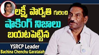 లక్ష్మీ పార్వతి గురించి నిజాలుచెప్పిన!|YSRCP Leader Bachina Chenchu Garataiah About Lakshmi Parvathi