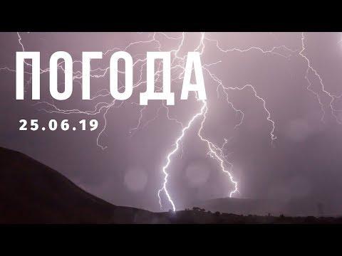 Телеканал Київ: Погода на 25.06.19