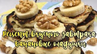 Рецепт вкусного и полезного завтрака? Рецепты завтраков ?готовим Банановые оладушки?