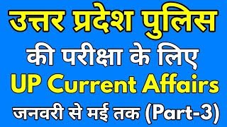 UP Current Affair Questions Jan to May 2018 | up current affairs objective Questions - GS Tricks