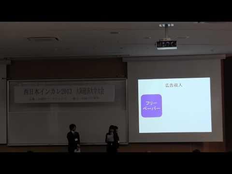 西日本インカレ2013 相愛大学