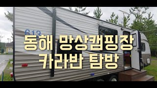 망상오토캠핑장 카라반 리뷰 여행 내부구조 공개 영상 겨…