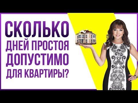 Бизнес по сдаче квартир посуточно. Сколько дней в месяц должна сдаваться квартира?
