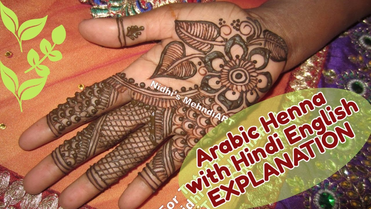 Floral Arabic Henna Mehndi Designs For Hands With Hindi Explanation
