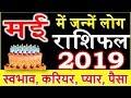 May Birthday Horoscope Rashifal 2019 जानिए कैसा रहेगा 2019