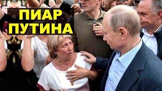 Показуха с Путиным для повышения рейтинга