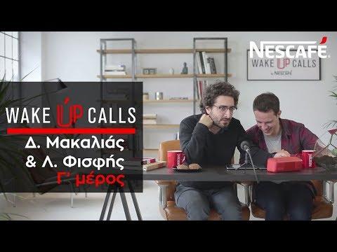 Nescafé Wake Up Calls - Δ. Μακαλιάς & Λ. Φισφής (Γ' μέρος) | NESCAFÉ Greece