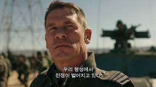 범블비  (자막판) - Trailer thumbnail
