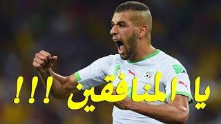 شاهد اسلام سليماني يسب المناصرين الجزائريين و يصفهم بالمنافقين Islam Slimani insulte les supporters