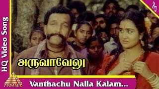 Vanthachu Nalla Kalam  Song |Aruva Velu Tamil Movie Songs |Nassar|Urvashi|Pyramid Music