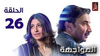 مسلسل المواجهة الحلقة 26 | رمضان 2018 | #رمضان_ويانا_غير