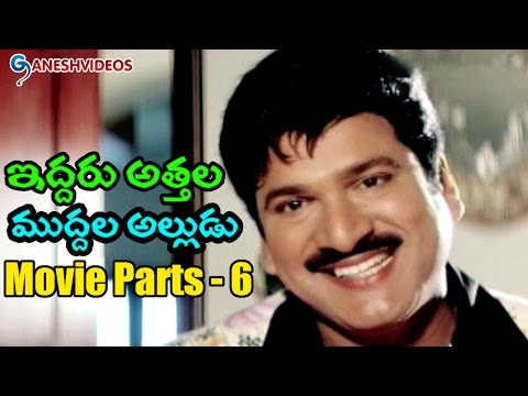 Iddaru Atthala Muddula Alludu Movie Parts 6/11 - Rajendra Prasad, Keerthi Chawla - Ganesh Videos
