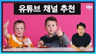 귀여운 아이들 보면서 영어공부 하기