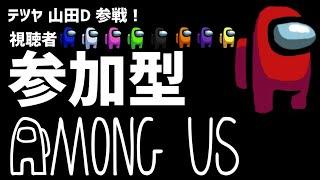 【参加型】テツヤ 山田D参戦!Among Us LIVE