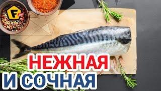 Проще некуда - СКУМБРИЯ В ДУХОВКЕ - Рецепт вкусной рыбы - Как приготовить скумбрию в фольге