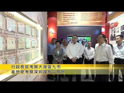 【新聞局】行政長官崔世安參觀深圳證券交易所