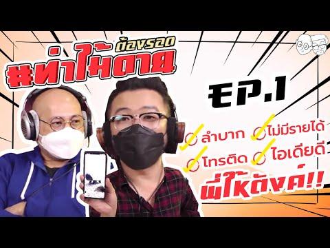 [Live] #ท่าไม้ตาย ต้องรอด!!! EP.1  (2 สิงหาคม 2564) โทรติด! ไอเดียดี! พี่ให้ตังค์!!!