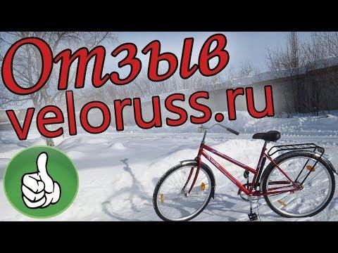 Где купить дешевый велосипед? Отзыв об интернет-магазине велосипедов