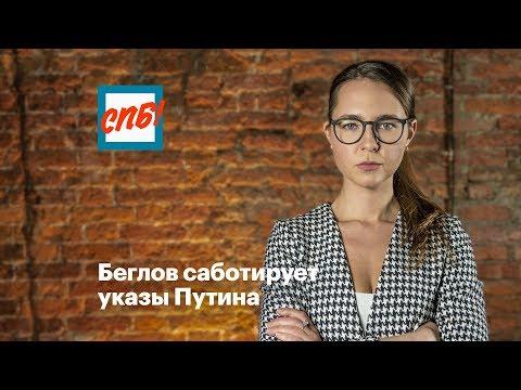 Беглов саботирует указы Путина