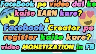 How to Register Facebook for creator | How to monetize video in facebook | facebook monetization