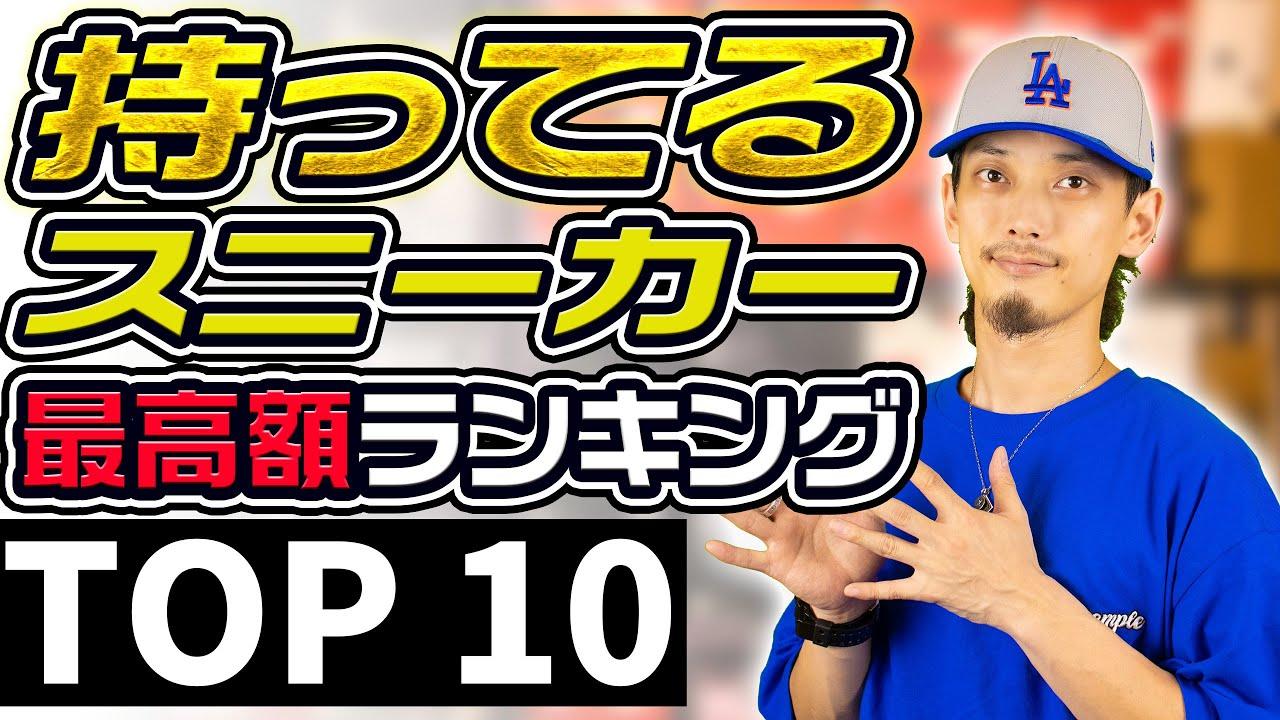 【レア物揃い!?】僕の持ってるスニーカーでプレ値高額ランキングTOP10!!