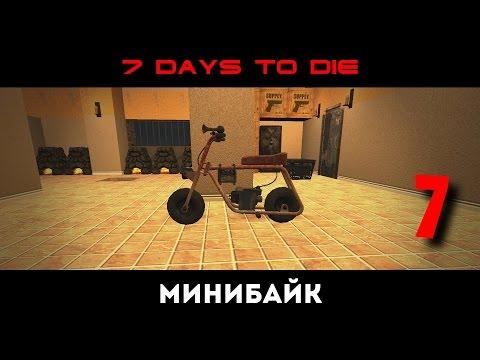 Минибайк [7 Days To Die] сингл #7