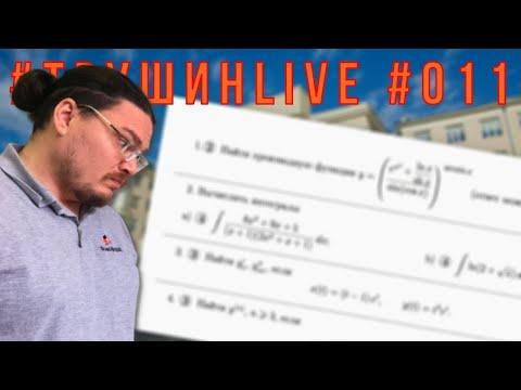 Математика для поступивших. Разбор семестровой работы МФТИ | #ТрушинLive #011 | Борис Трушин |