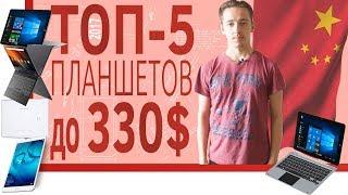 ШОП-ТОП: 5 Планшетов из Китая до 20 000 рублей.