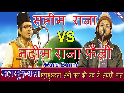 महामुक़बला Nadeem Raza Faizi Vs Saleem Raza LATEST SUPERHIT NAAT SHARIF BY (Pure Sunni)