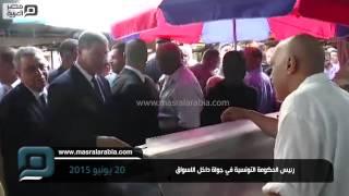 مصر العربية |  رئيس الحكومة التونسية في جولة داخل الاسواق