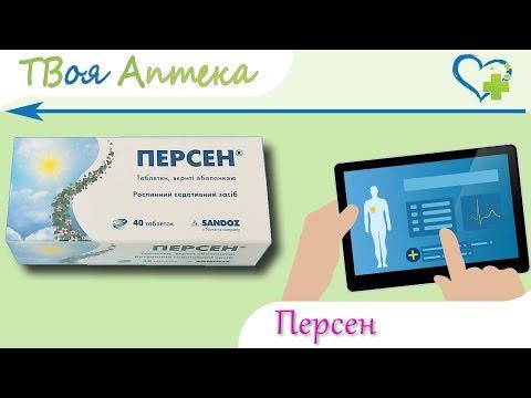 Персен таблетки - показания (видео инструкция) описание, отзывы
