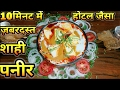 Shahi Paneer Recipe Restaurant style | Shahi paneer |Indian vegetarian Recipes | Paneer Recipes