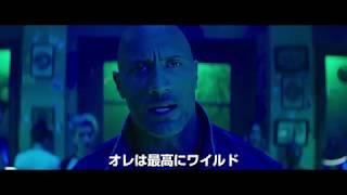シリーズ最新作の海外版予告編が遂に解禁!! ワイルド・スピード/HOBBS ...