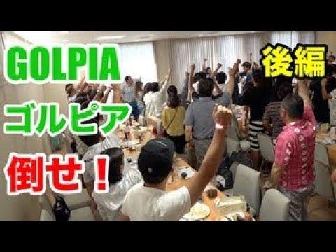 第2回ゴルピアコンペinグランドオークプレイヤーズコース【後半】