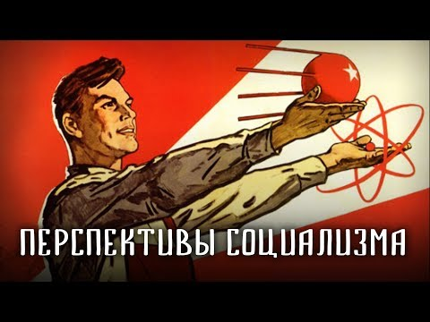 Перспективы социализма. Александр Елисеев