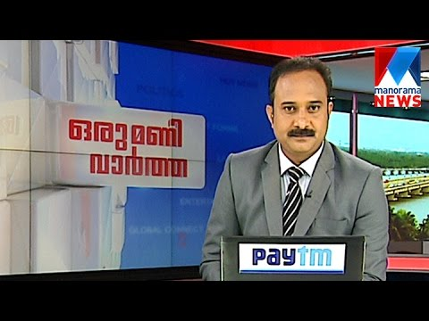 ഒരു മണി വാർത്ത | 1 P M News | News Anchor | Fiji Thomas | March 31, 2017 | Manorama News