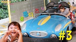 라임 홍콩 여행 3편 디즈니랜드 오토피아를 타자!! 자동차 미키마우스 미니마우스 DisneyLand HongKong & Ride Car Play 라임튜브