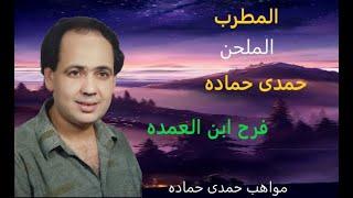 فرح  العمده الزمن الجميل للفنان حمدى حماده mp4