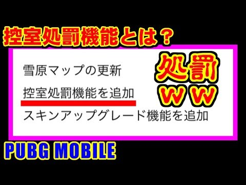 [PUBG MOBILE] 控室処罰機能wwwww [iPad Air2]