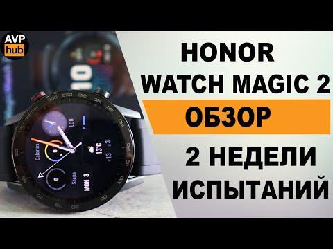 Honor Magic Watch 2 ОБЗОР / По настоящему умные часы для спортсменов и не только!
