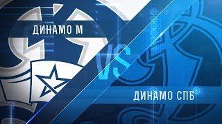 Прямая трансляция матча. МХК«Динамо М» - МХК«Динамо СПб». (24.12.2017)