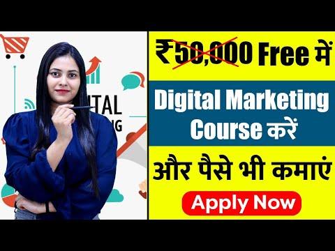 👉Free DIGITAL MARKETING Course in Hindi !! 50K का कोर्स फ्री में | Work From Home@JobLagi