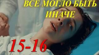 ВСЕ МОГЛО БЫТЬ ИНАЧЕ 15, 16 СЕРИЯ (Сериал 2019) ОПИСАНИЕ, АНОНС